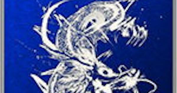 竜王六爪の性能 | 前衛スキル