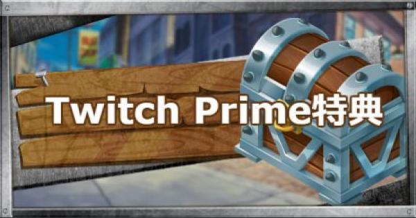 Twitch Prime特典と受け取り方