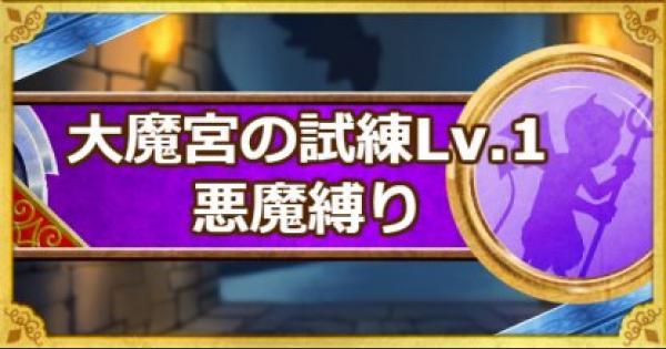 「大魔宮の試練 レベル1」攻略!悪魔縛りのクリア方法!