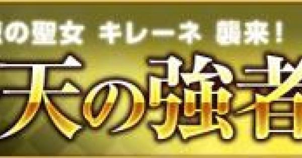 試練の強者たち【浄天】の攻略方法