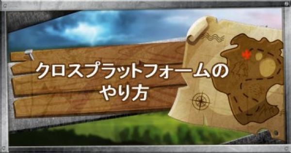 クロスプレイのやり方(スマホ/PS4/PC/スイッチ)
