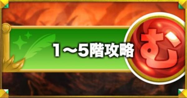 夢幻の塔1〜5階攻略!適正キャラと攻略のコツ