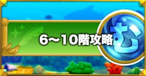 夢幻の塔6〜10階攻略!適正キャラと攻略のコツ
