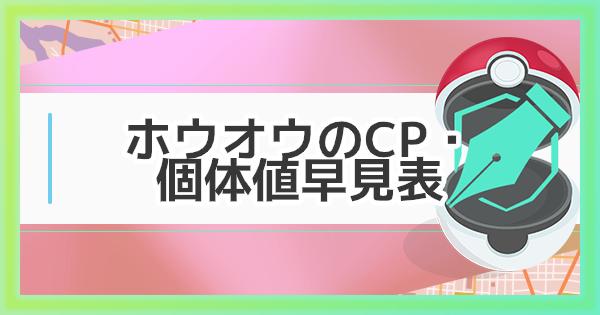個体値 ポケモンgo cp