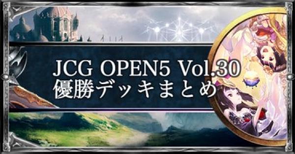 JCG OPEN5 Vol.30 アンリミ大会優勝デッキ紹介