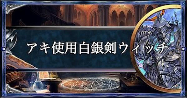 ローテーション15連勝達成!アキ使用白銀剣ウィッチ!