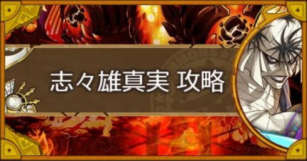 【京都大火】志々雄真実 攻略のおすすめモンスター