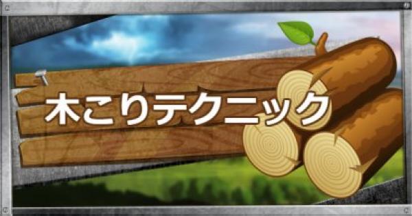 木こりテクニックのやり方・コツ