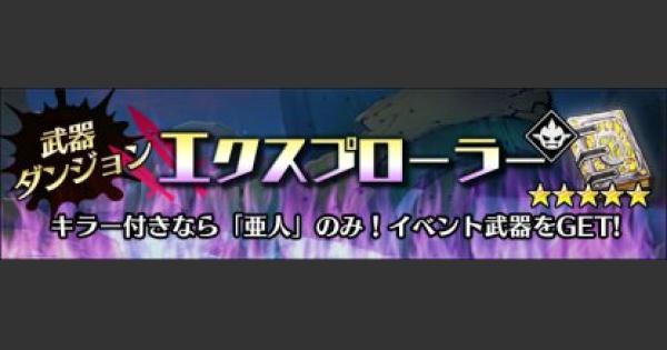 エクスプローラー【超級】攻略と適正キャラ 武器ダンジョン