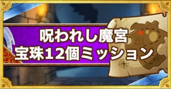 「呪われし魔宮」宝珠12個入手ミッションのクリア方法!