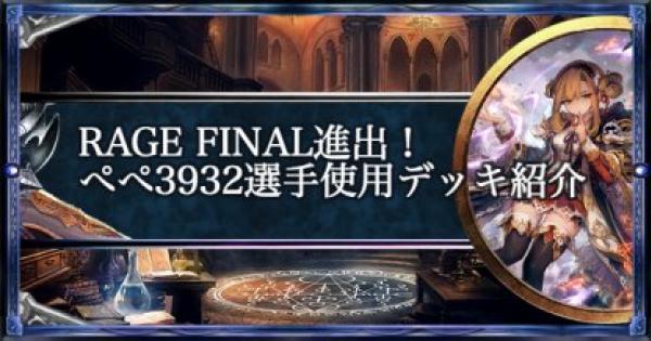 RAGE決勝進出!ぺぺ3932選手使用のデッキ紹介!