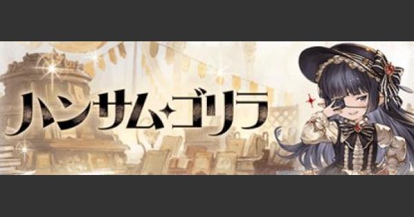 『ハンサム・ゴリラ』攻略/報酬まとめ 5月末シナリオ