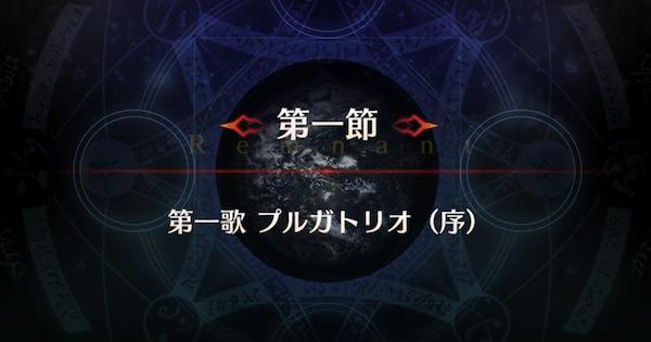 剣豪第1節『第一歌 ブルガトリオ(序)』攻略