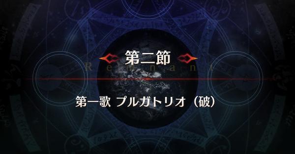 剣豪第2節『第一歌 ブルガトリオ(破)』攻略