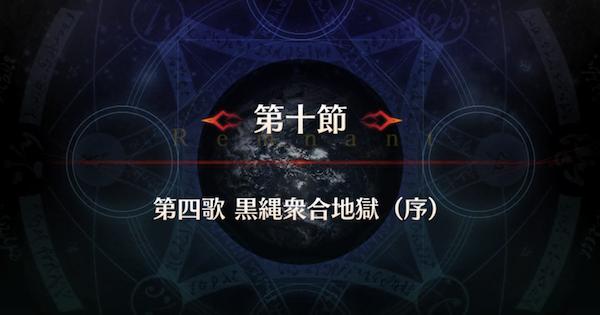 剣豪第10節『第四歌 黒縄衆合地獄(序)』攻略