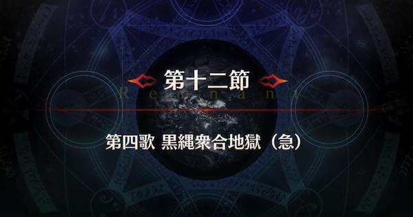 剣豪第12節『第四歌 黒縄衆合地獄(急)』攻略