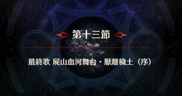 剣豪第13節『最終歌 屍山血河舞台 厭離穢土(序)』攻略