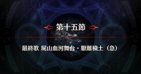 剣豪第15節『最終歌 屍山血河舞台 厭離穢土(急)』攻略