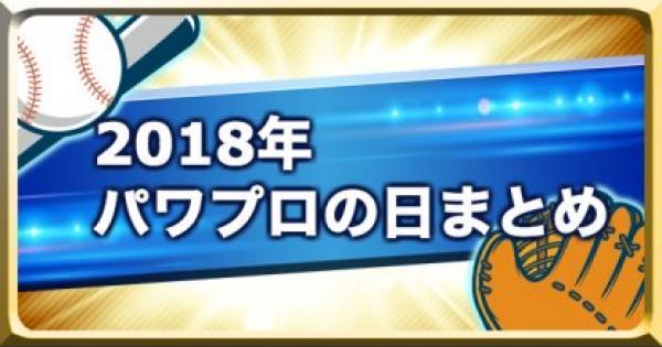 2018年パワプロの日(826)キャンペーン予想
