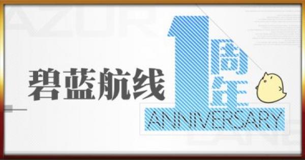 中国版アズレン1周年記念キャンペーンの最新情報まとめ!