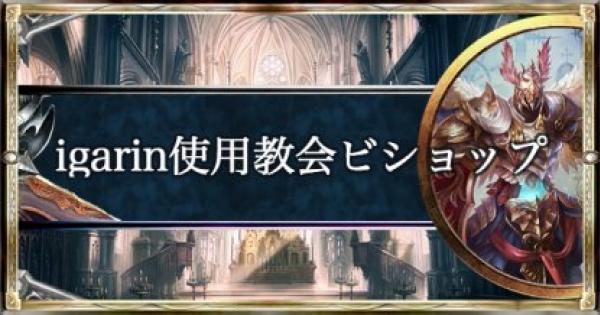 22連勝達成!igarin使用教会ビショップ!