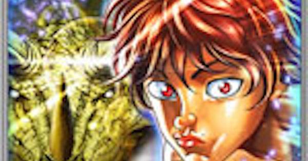 恐龍拳の性能 | 前衛スキル