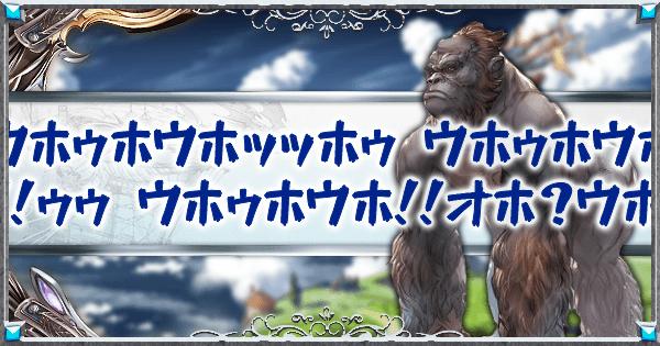 ゴリラ語翻訳ジェネレーター『うほうほ〜っ!』