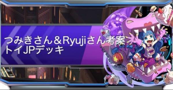 つみきさん&Ryujiさん考案:トイJPデッキ