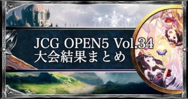 JCG OPEN5 Vol.34 ローテ大会の結果まとめ