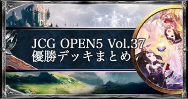 JCG OPEN5 Vol.37 ローテ大会の優勝デッキ紹介