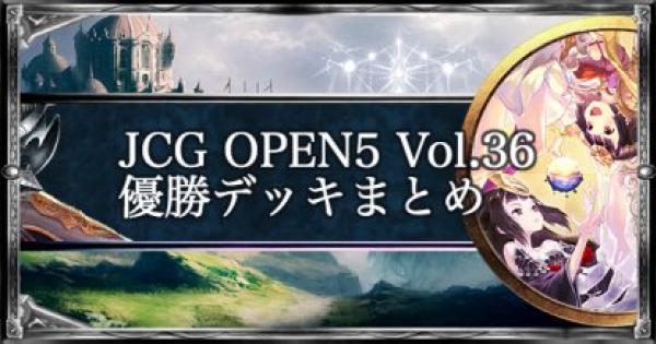 JCG OPEN5 Vol.36 ローテ大会優勝者デッキ紹介