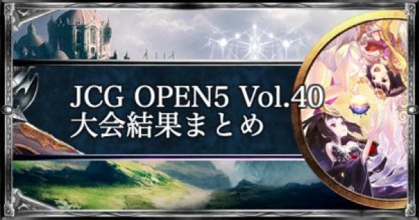JCG OPEN5 Vol.40 ローテ大会の結果まとめ