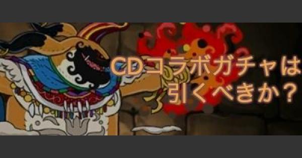 CDコラボガチャ<第8弾>の当たりモンスター