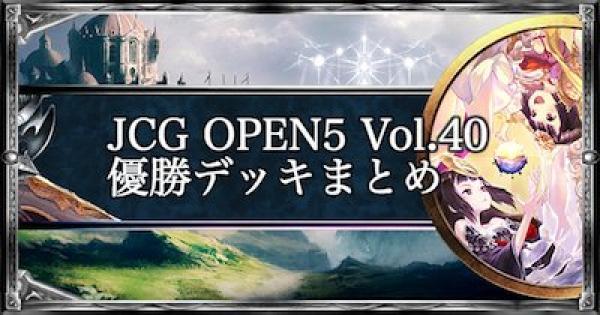 JCG OPEN5 Vol.40 アンリミ大会優勝デッキ紹介