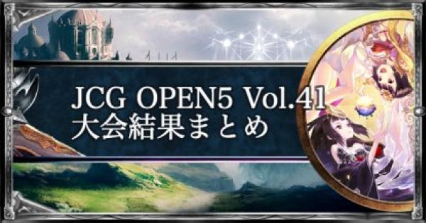 JCG OPEN5 Vol.41 ローテ大会結果まとめ