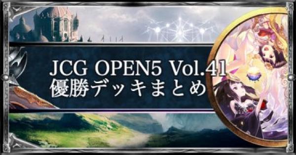 JCG OPEN5 Vol.41 ローテ大会優勝デッキ紹介