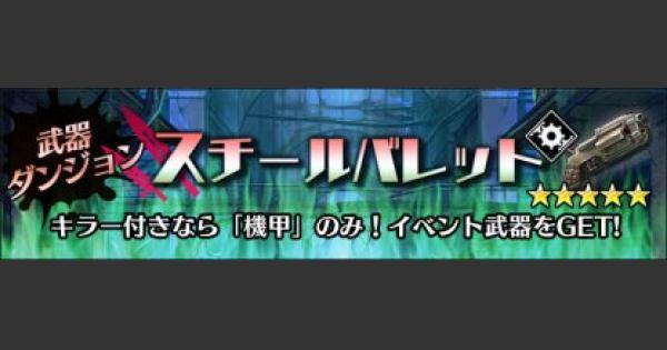 スチールバレット【超級】攻略と適正キャラ |武器ダンジョン