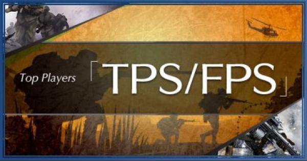 TPS/FPSトッププレイヤー