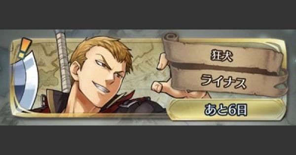 ライナス大英雄戦(インファナル)の攻略と適正キャラ