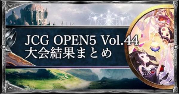 JCG OPEN5 Vol.44 ローテ大会の結果まとめ