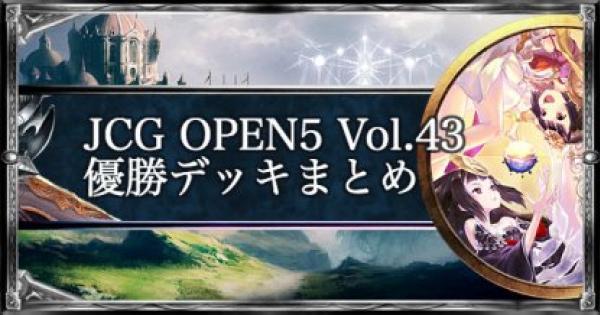 JCG OPEN5 Vol.43 ローテ大会優勝者デッキ紹介