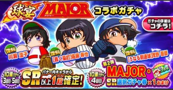 第2弾MAJOR(メジャー)SR選択ガチャ券のオススメキャラ