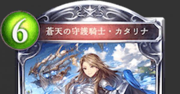 蒼天の守護騎士・カタリナの評価と採用デッキ