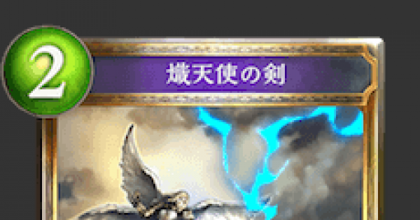 熾天使の剣の評価と採用デッキ