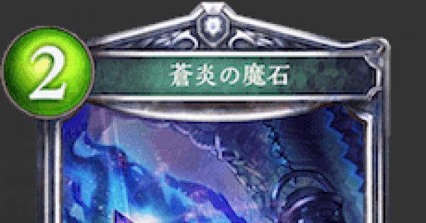 蒼炎の魔石の情報