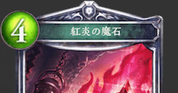 紅炎の魔石の情報