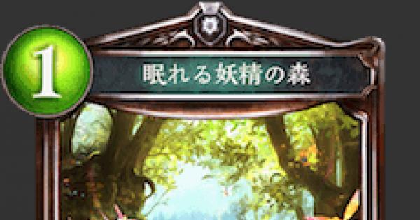 眠れる妖精の森の評価と採用デッキ