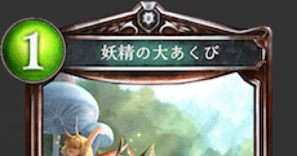 妖精の大あくびの情報