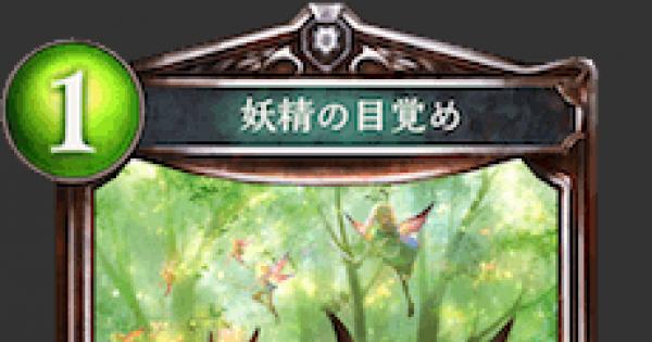 妖精の目覚めの情報