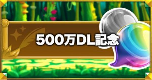 500万DL記念イベントの詳細とやるべきこと